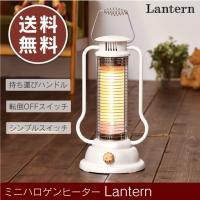 ■商品名 電気ストーブ ミニハロゲンヒーター Lantern ランタン AMH-386 品番:AMH...