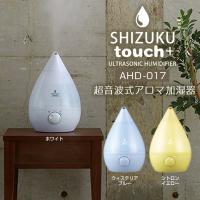 ■商品名 SHIZUKU ASZ-015 超音波式アロマ加湿器 シルクホワイト 品番:ASZ-015...