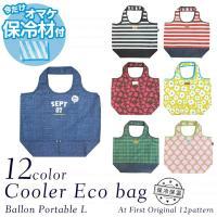 ■商品名:保冷エコバッグ バルーンポータブルL  ■ポイント: 人気の大容量バルーン型ショッピングバ...