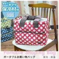 ■商品名 ポータブルお買い物バッグ エコバッグ ■ポイント 折りたたんで携帯できるお買物バッグ サイ...