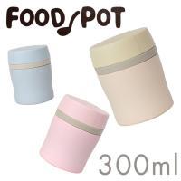 ■商品名 フードポット 300ml レシピ付き 品番:CBFO300  ■ポイント スープ・シチュー...