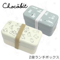 ■商品名 チョコビット chocobit 2段ランチボックス 品番:CO2LB  ■ポイント 【チョ...
