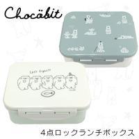■商品名 チョコビット chocobit 4点ロックランチボックス 品番:CO4LB  ■ポイント ...