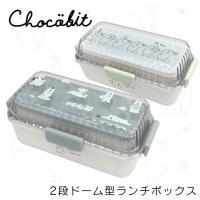 ■商品名 チョコビット chocobit 2段ドーム型ランチボックス 品番:CODLB  ■ポイント...