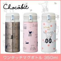 ■商品名 チョコビット chocobit ワンタッチマグボトル350ml 水筒 品番:COOB350...