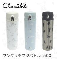 ■商品名チョコビット chocobit ワンタッチマグボトル500ml 水筒品番:COOB500■ポ...