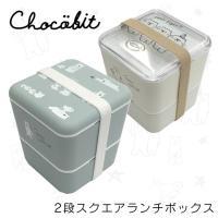 ■商品名 チョコビット chocobit 2段スクエアランチボックス 品番:COSQLB  ■ポイン...