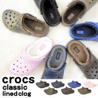 ■商品名:クラシック ラインド クロッグ classic lined clog Crocs クロック...