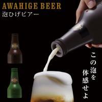 ■商品名:泡ひげビアー  ■ポイント: 自宅で簡単クリーミーな泡がボタンを押すだけで! 瓶ビールに見...