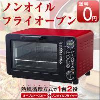 従来のオーブン機能に加えて、庫内にファンから熱風を対流させることにより均一な加熱を実現。素材の表面を...