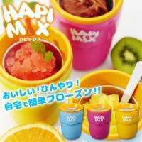 ■商品名:アイスメーカー ハピックス HAPIMIX DHFZ-17  ■ポイント: ジュースを注い...