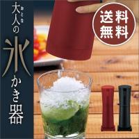 ■商品名 大人の氷かき器 赤 黒 ■ポイント 電動なので楽々かき氷が出来あがります。 家庭用の氷を入...