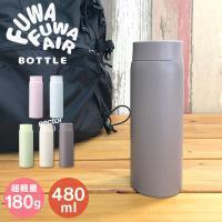 ■商品名 ふわふわAirボトル 水筒 480ml 品番:DMFB480  ■ポイント 「ふわふわAi...