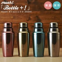 ■商品名 モッシュ mosh!ボトル 水筒 シェイク 350ml 品番:DMSH350BL  ■ポイ...