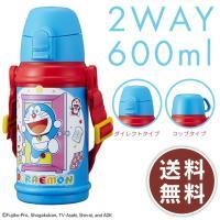 ■商品名 2WAY キッズボトル 600ml どこでもドア マグボトル 水筒 品番:DRKB600D...
