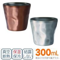 ■商品名 飲みごろ手捻り風グラス 300ml 品番:DSH-300  ■ポイント ステンレスの二重構...