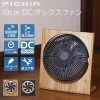 ■商品名 19cmDCボックスファン 扇風機 品番:FBS-191D  ■ポイント 小型扇風機なので...