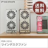 ■商品名 ツインデスクファン 扇風機 品番:FDR-101U  ■ポイント 縦置き、横置きどちらも可...