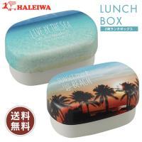 ■商品名 ハレイワ 2段ランチボックス ■ポイント ハワイのブランド【HALEIWA】のおしゃれな弁...