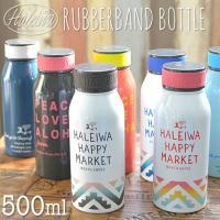 ■商品名:プレミアムハレイワ ラバーバンドボトル 500ml HPBRB500  ■ポイント: 輸入...