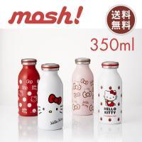 ■商品名  mosh!× sanrio ボトル 350ml  品番:KTMB350  ■ポイント 牛...