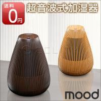 和風なモチーフの加湿器がお部屋のアクセントに ほんのり光るLED付きの和テイストな加湿器 アロマ機能...