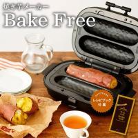 ■商品名:ソルーナ 焼き芋メーカー ベイクフリー SOLUNA Bake Free  ■ポイント: ...
