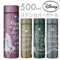 ■商品名 ディズニー Disney ステンカバーボトル 水筒500ml 品番:WDDB500  ■ポ...