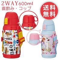 ■商品名 2WAYキッズボトル 水筒 マグボトル 600ml 品番:WDKB600CA  ■ポイント...