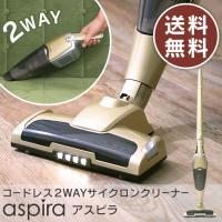 ■商品名:コードレス2WAYサイクロンクリーナー aspira アスピラ EF-AS01  ■ポイン...