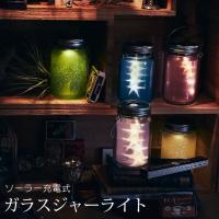 ■商品名:ソーラー充電式ライト Grass Jar ガラスジャーライト EF-GL04 EF-GL0...