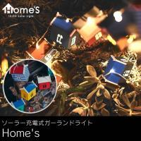 ■商品名:ソーラー充電式 ガーランドライト Home's ホームズ EF-GL01  ■ポイント: ...