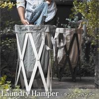■商品名:洗濯カゴ Laundry Hamper ランドリーハンパー EF-LH01  ■ポイント:...