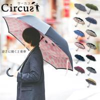 ■商品名:二重傘 circus サーカス EF-UM01  ■ポイント: 雨に咲く、デキる大人の二重...