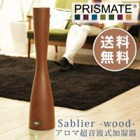 ■商品名 アロマ超音波式加湿器 Sablier-wood- リモコン付 ブラウン 品番:PR-HF0...