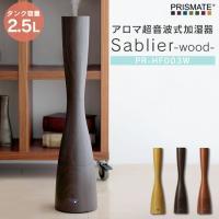 ■商品名 PR-HF003W アロマ超音波式加湿器 Sablier-wood- リモコン付 品番:P...