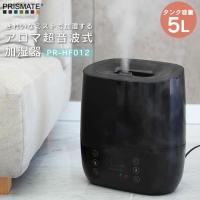 ■商品名 PRISMATE きれいなミストで加湿する アロマハイブリッド式加湿器 PR-HF012-...