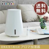 ■商品名 PRISMATE 空気を洗う気化式アロマ加湿器 PR-HF013-W ホワイト 品番:PR...