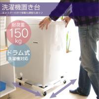 キャスター付きで洗濯機の下や裏側もスムーズに掃除が出来ます。 洗濯機のサイズに合わせてスライド調節で...
