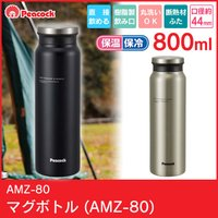 ■商品名 マグボトル AMZ-80 水筒 ピーコック魔法瓶 スクリューマグ 品番:AMZ-80  ■...
