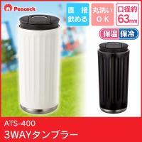 ■商品名 3WAYタンブラー 350ml〜400ml ピーコック魔法瓶 品番:ATS-400  ■ポ...