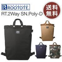 ■商品名:ルートート RT.2Way SN.Poly-D  ■ポイント: トートバッグ、リュックの2...
