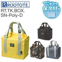 ■商品名:ルートート 簡易保冷バッグ(大)BOX型 RT.TK.BOX.SN-Poly-D サーモキ...
