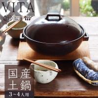 ■商品名:ヴィータ VITA 8.0鍋 MSZ029  ■ポイント: 保温性と遠赤外線効果でじっくり...