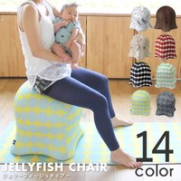 ■商品名 ジェリーフィッシュチェアー JELLYFISH CHAIR 品番:WKC103  ■ポイン...