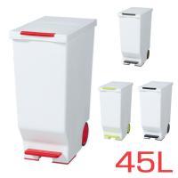 ■商品名 ごみ箱 スライドペダルペール 45L ゴミ箱 ダストボックス ■サイズ:約幅26×奥行44...