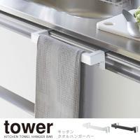 ■商品名:キッチンタオルハンガーバー tower タワー  ■ポイント: 取り付けフックを扉の厚みに...