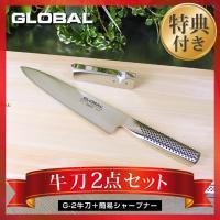 ■商品名 GLOBAL包丁 牛刀2点セット グローバル 吉田金属工業 YOSHIKIN 品番:GST...