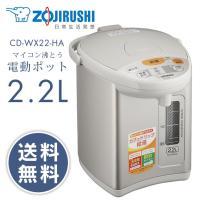 ■商品名:マイコン沸とう電動ポット 2.2L CD-WX22-HA  ■ポイント: 用途に合わせて「...