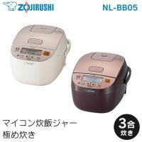 ■商品名:マイコン炊飯ジャー 極め炊き (3合炊き) NL-BB05  ■ポイント: ふたヒーターつ...